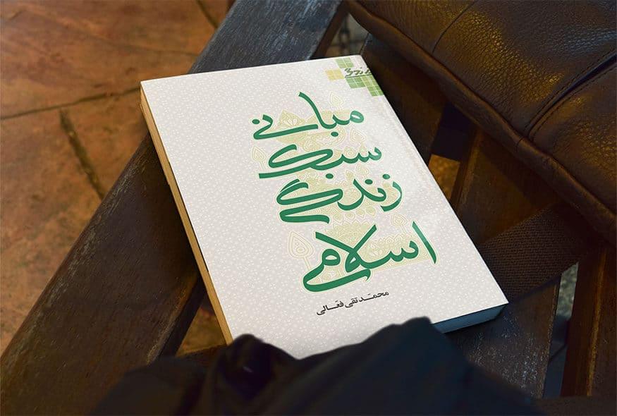 مبانی سبک زندگی اسلامی